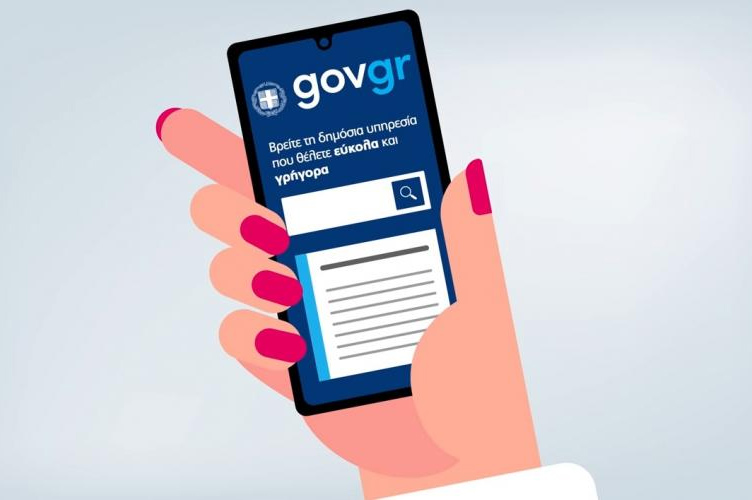 gov website app